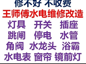 内江水电工维修安装灯具电路开关水管水龙头窗帘画