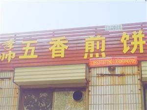 李帅五香煎饼老店