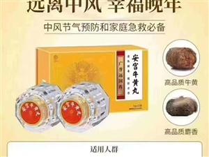 广誉远安宫牛黄丸销售电话13992515006