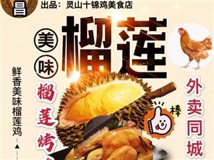 十锦鸡美食外卖