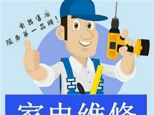 名优家电工厂直销,专业空调拆装维修,清洗
