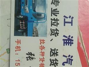 桐城鴻運專業搬家送貨砸墻清理垃圾長短途運輸