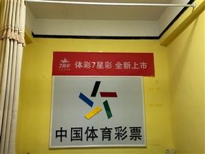 甘肅省體育彩票管理中心嘉峪關網點征召