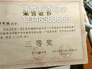 热烈祝贺荣获硬笔书法,浦城县一等奖,南平市三等奖