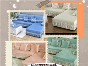 加工各规格沙发罩,床罩,桌椅罩,飘窗垫