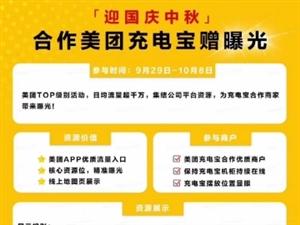 美团共享充电宝加盟(阜阳市)