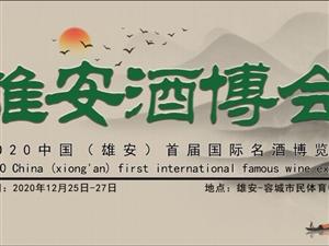 中国(雄安)首届国际名酒博览会