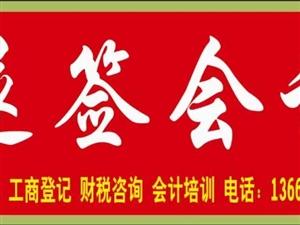 高唐遂簽會計培訓/初級會計職稱班