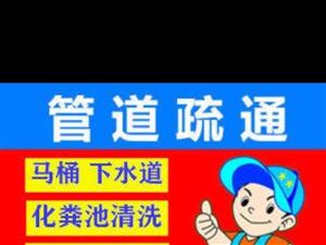 青州专业疏通下水道下水道