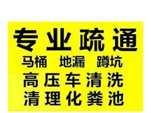 【市區30分鐘內上門】濟南通下水道疏通馬桶電話號碼