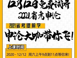 涞水知满天教育12月12号省考申论公开课即将开课