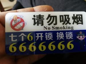 湯陰開鎖公司七個6聯系6666666