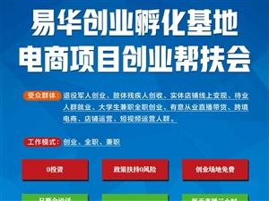 涞水县易华创业孵化基地电商项目创业帮扶会