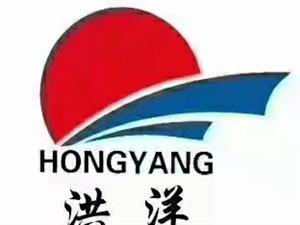 洪洋廣場招商火爆來襲!