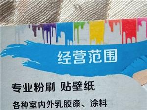 專業粉刷墻面,貼壁紙