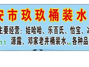 广安市吉客道生活配送中心