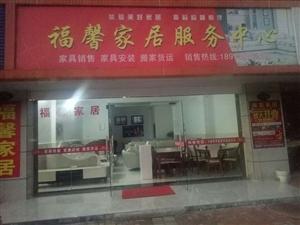 福馨家居服务中心