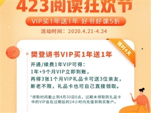 樊登读书423阅读狂欢节年卡买一年送一年