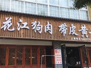 1003�F州花江狗肉、��皮�S牛肉