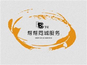忻州市幫幫同城服務
