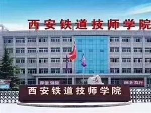 西安铁道技师学院合阳特招