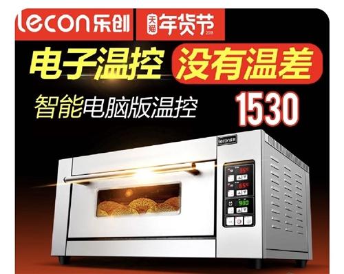 乐创烤箱、一层一盘、八成新,用了不到10次、现闲置在家、低价出售