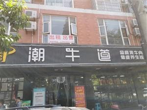 1048潮牛道二店