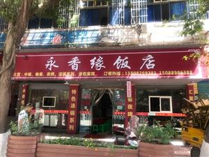 1070永香��店