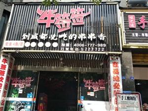 1087牛��串串香旗�店