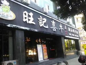 1089旺�喜牛潮汕牛肉