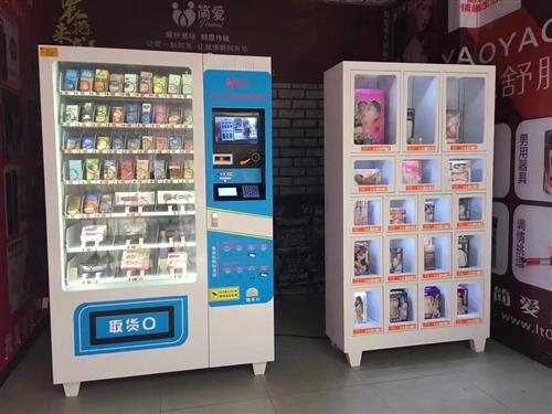 自动售货机   适用于成人用品