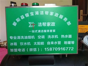 鄱阳县银宝湖洁帮家政服务部开荒撒种优惠活动