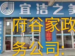 府谷家政服务公司,宜洁之美连锁店。