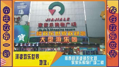 揭西县河婆家家乐二楼游乐园超低价整体或设备转让,有意者面议电话13662813191