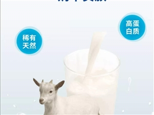 韩城(鲜羊奶)订购配送13468981875