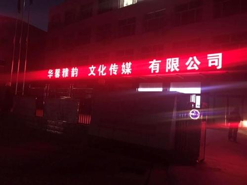 河北华馨雅韵文化传媒有限公司