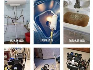 专业地暖清洗,家用热水器清洗