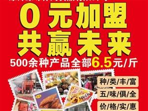 东台地区月收入6000+不如选择做原味休闲食品店