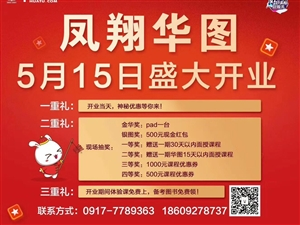 凤翔华图5月15日盛大开业
