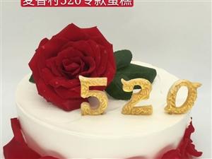 麦香村520活动仪式正式启动。