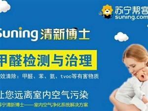 室内空气(甲醛、苯系物、TVOC)检测治理