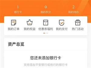 中国平安银行信用卡