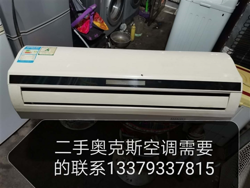 销售二手空调冰箱洗衣机,等各种电器