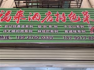 福來湘菜酒店特色菜