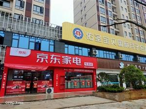 峡江县紫金中央城京东家电专卖店5月30日盛大开业。