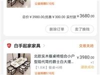 去年买的4000元,一桌6椅子现在2800出手,有意者可以电话联系我,大理石桌面,木质卓架,实木椅子...
