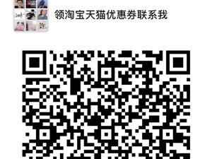 全网淘宝天猫京东商品**惠加领优惠券