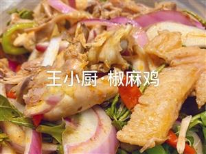 王小厨椒麻鸡·烧鸡
