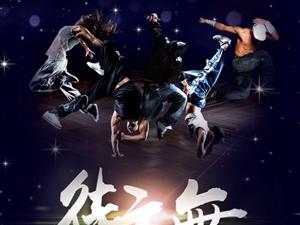 295爱就舞舞蹈工作室/帝壹街舞(少儿)