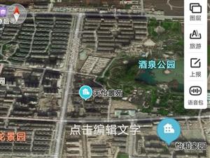 肃州区保障房配建商业门店拍卖公告